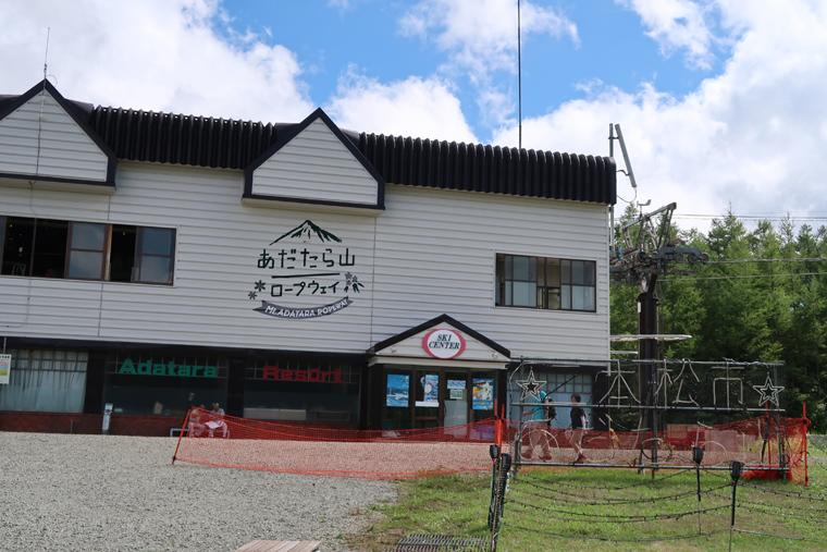 安達太良山ロープウェイ山麗駅