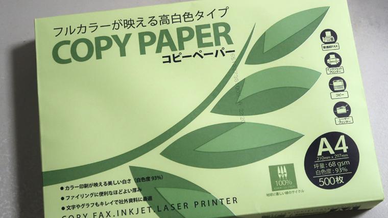 透けないコピー用紙